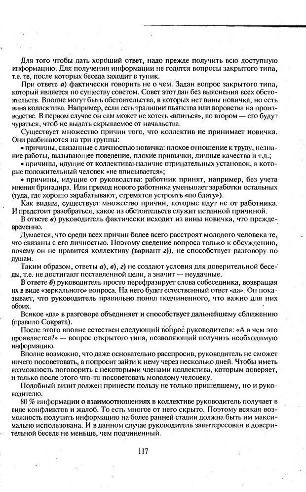 DJVU. Психологическое влияние. Шейнов В. П. Страница 117. Читать онлайн