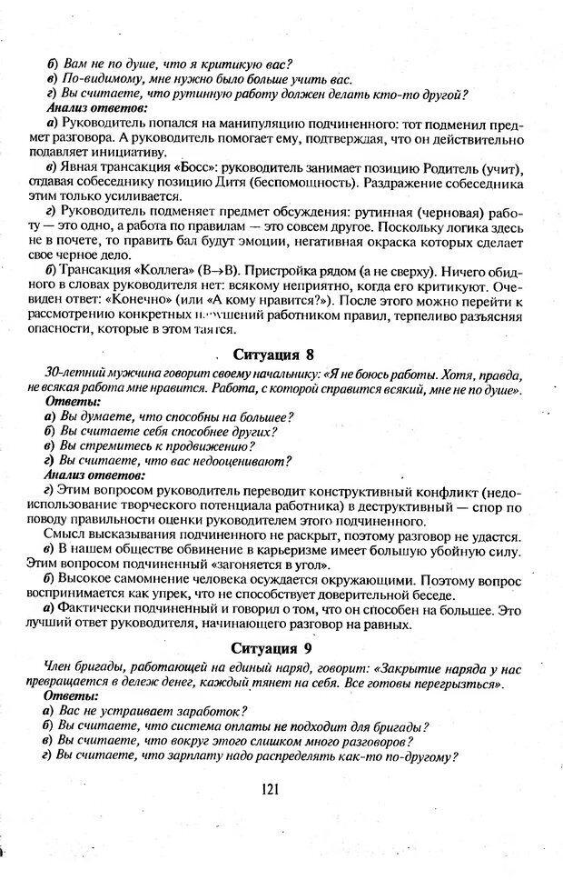 DJVU. Психологическое влияние. Шейнов В. П. Страница 121. Читать онлайн