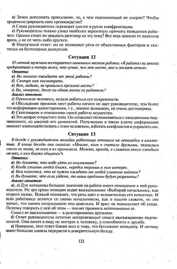 DJVU. Психологическое влияние. Шейнов В. П. Страница 123. Читать онлайн