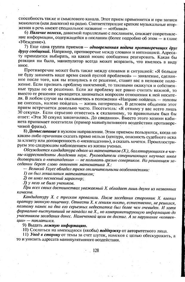 DJVU. Психологическое влияние. Шейнов В. П. Страница 128. Читать онлайн