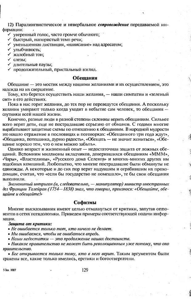 DJVU. Психологическое влияние. Шейнов В. П. Страница 129. Читать онлайн