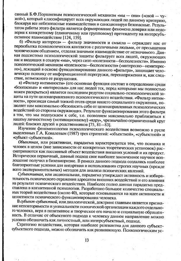 DJVU. Психологическое влияние. Шейнов В. П. Страница 13. Читать онлайн