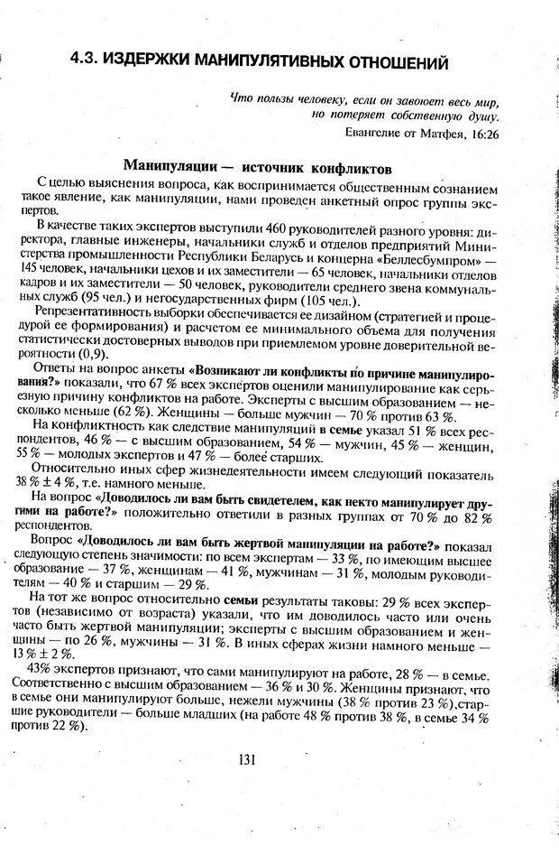 DJVU. Психологическое влияние. Шейнов В. П. Страница 131. Читать онлайн