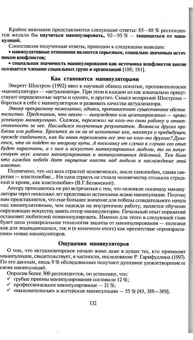 DJVU. Психологическое влияние. Шейнов В. П. Страница 132. Читать онлайн