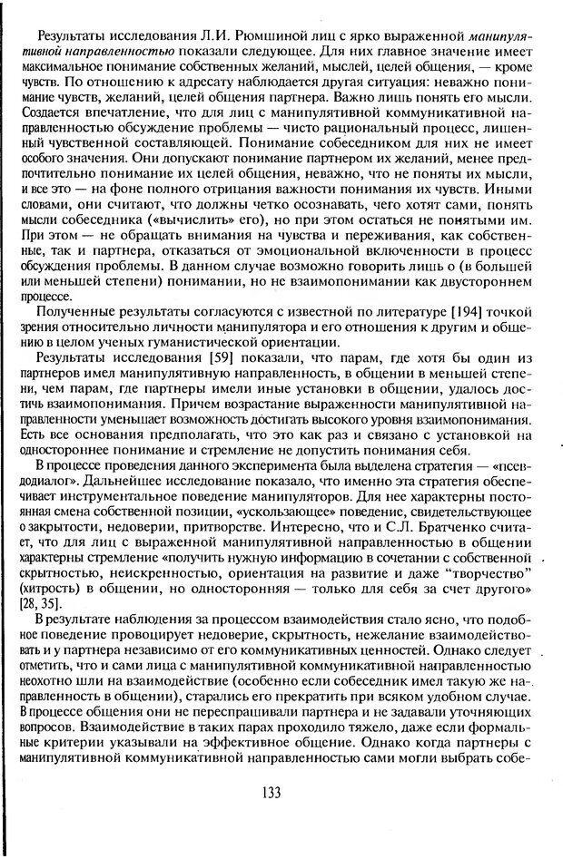 DJVU. Психологическое влияние. Шейнов В. П. Страница 133. Читать онлайн