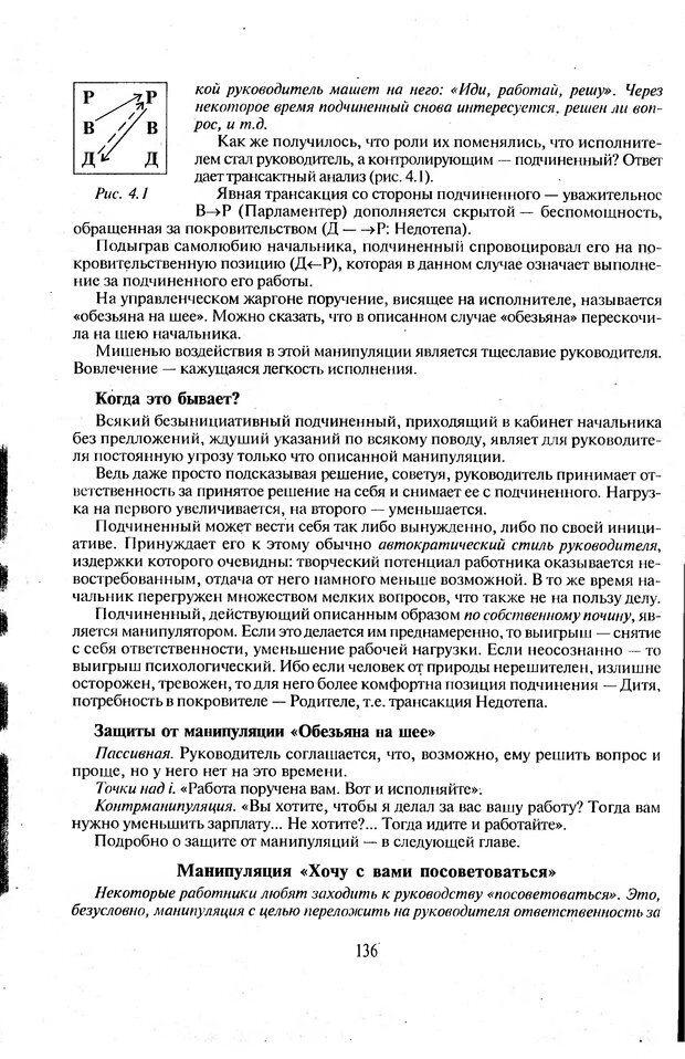 DJVU. Психологическое влияние. Шейнов В. П. Страница 136. Читать онлайн