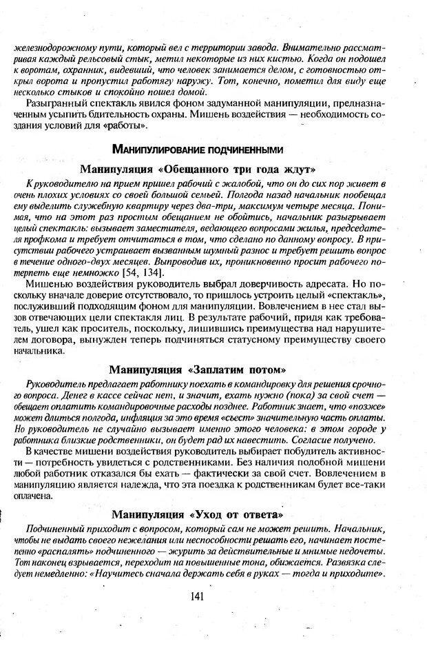 DJVU. Психологическое влияние. Шейнов В. П. Страница 141. Читать онлайн