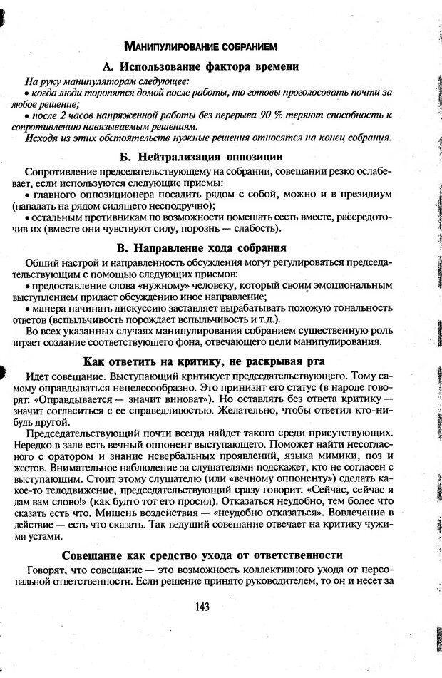 DJVU. Психологическое влияние. Шейнов В. П. Страница 143. Читать онлайн