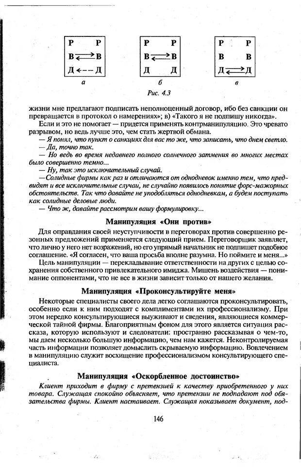 DJVU. Психологическое влияние. Шейнов В. П. Страница 146. Читать онлайн