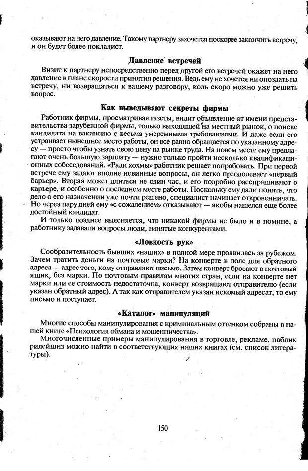DJVU. Психологическое влияние. Шейнов В. П. Страница 150. Читать онлайн