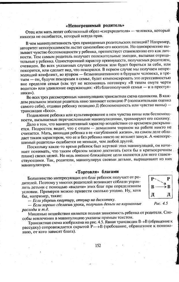 DJVU. Психологическое влияние. Шейнов В. П. Страница 152. Читать онлайн