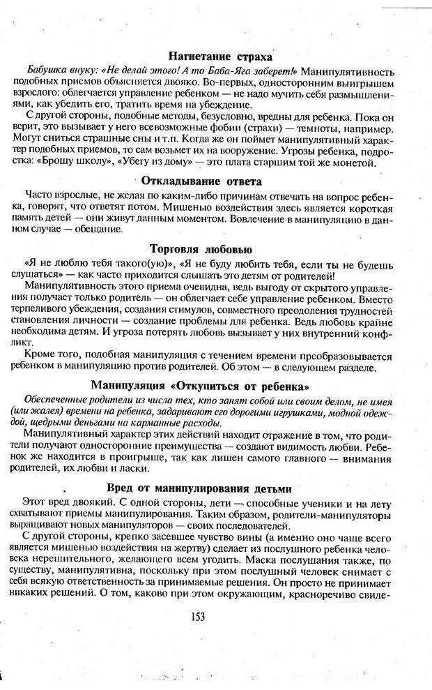 DJVU. Психологическое влияние. Шейнов В. П. Страница 153. Читать онлайн