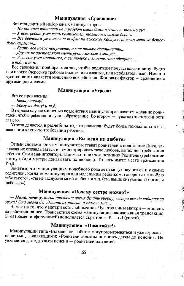 DJVU. Психологическое влияние. Шейнов В. П. Страница 155. Читать онлайн