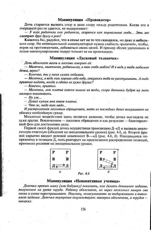 DJVU. Психологическое влияние. Шейнов В. П. Страница 156. Читать онлайн