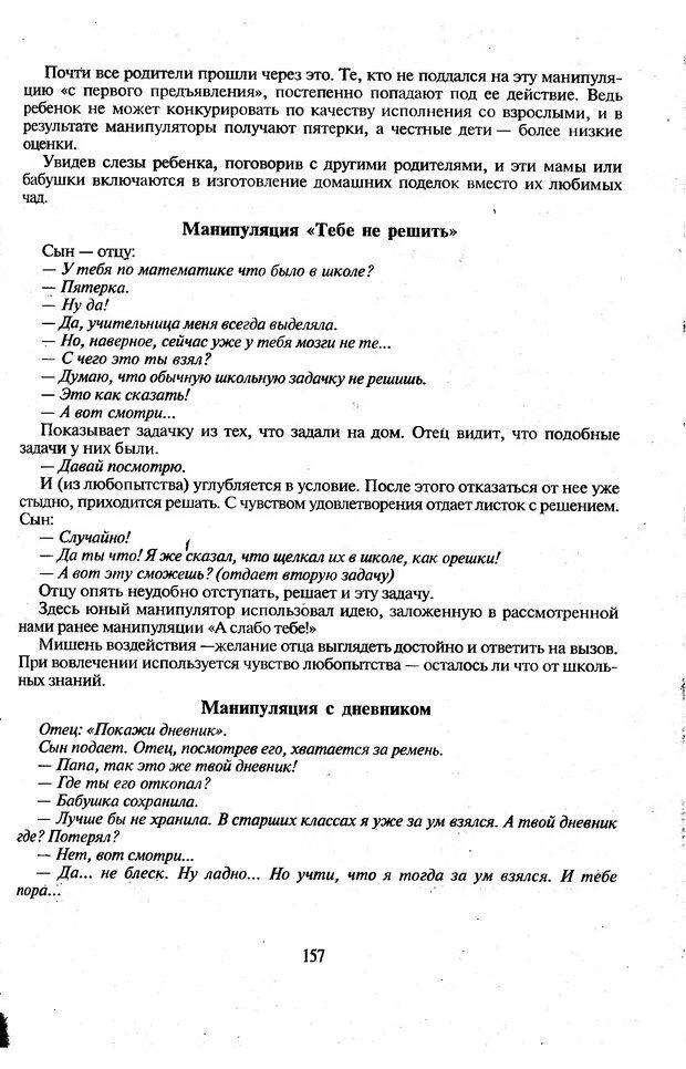 DJVU. Психологическое влияние. Шейнов В. П. Страница 157. Читать онлайн
