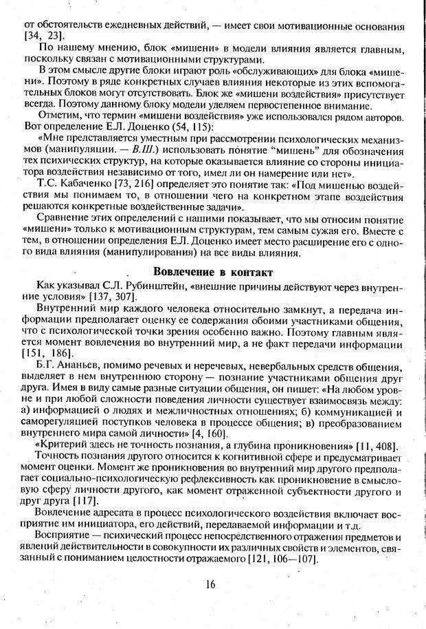 DJVU. Психологическое влияние. Шейнов В. П. Страница 16. Читать онлайн