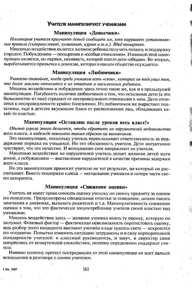 DJVU. Психологическое влияние. Шейнов В. П. Страница 161. Читать онлайн