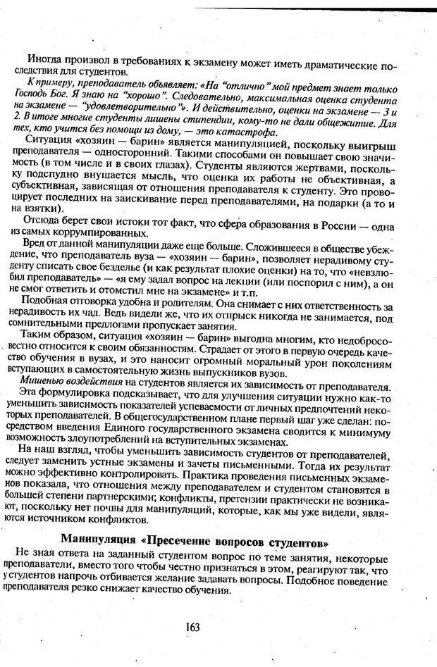 DJVU. Психологическое влияние. Шейнов В. П. Страница 163. Читать онлайн