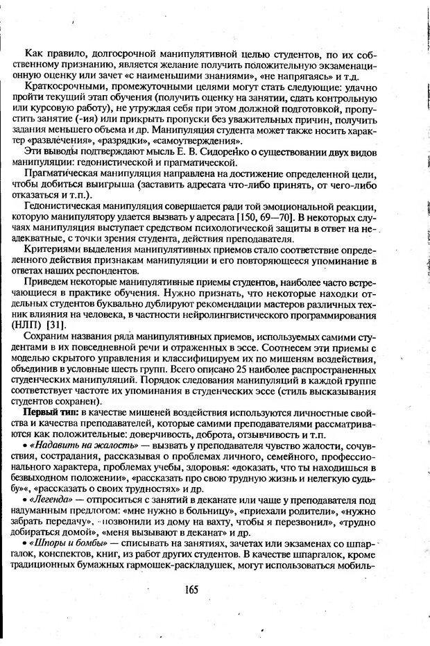DJVU. Психологическое влияние. Шейнов В. П. Страница 165. Читать онлайн