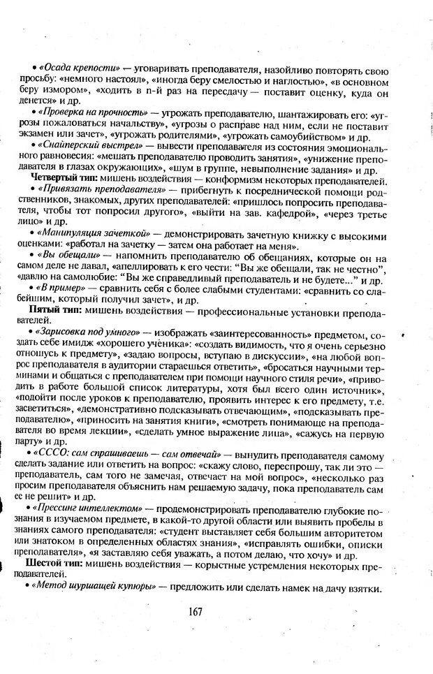 DJVU. Психологическое влияние. Шейнов В. П. Страница 167. Читать онлайн