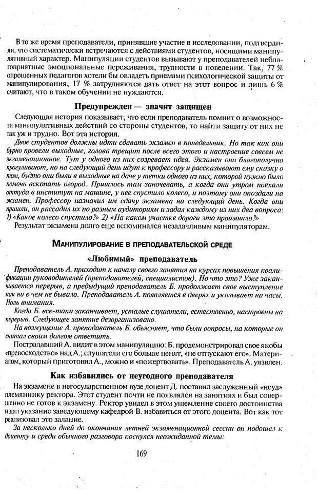 DJVU. Психологическое влияние. Шейнов В. П. Страница 169. Читать онлайн