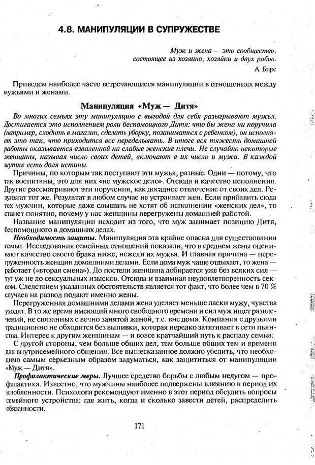 DJVU. Психологическое влияние. Шейнов В. П. Страница 171. Читать онлайн