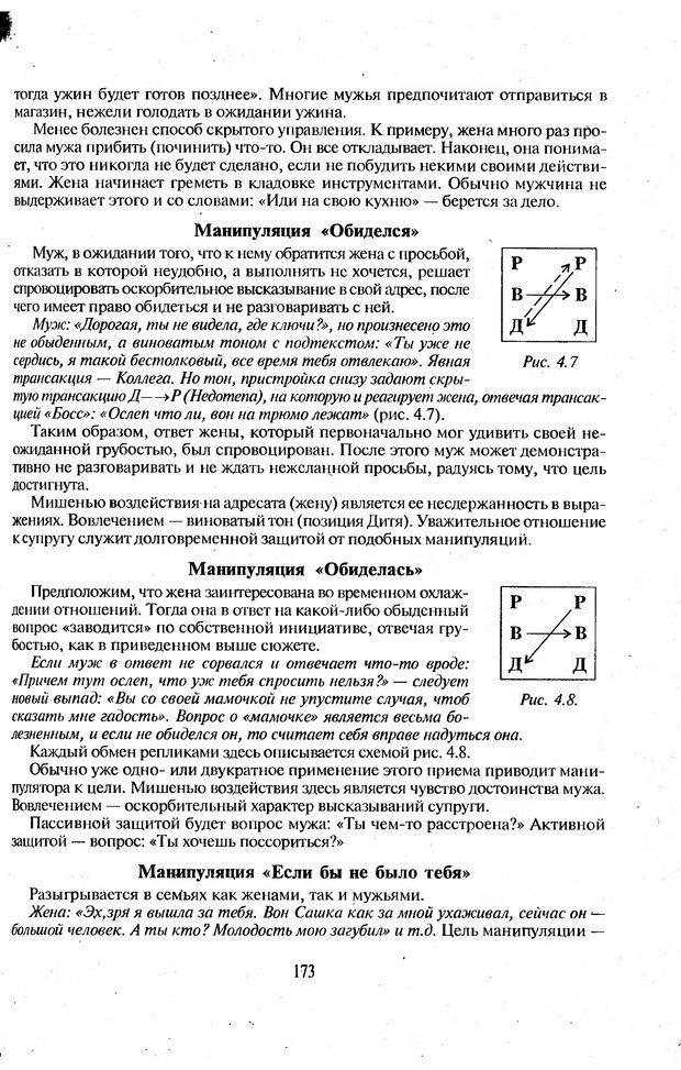 DJVU. Психологическое влияние. Шейнов В. П. Страница 173. Читать онлайн