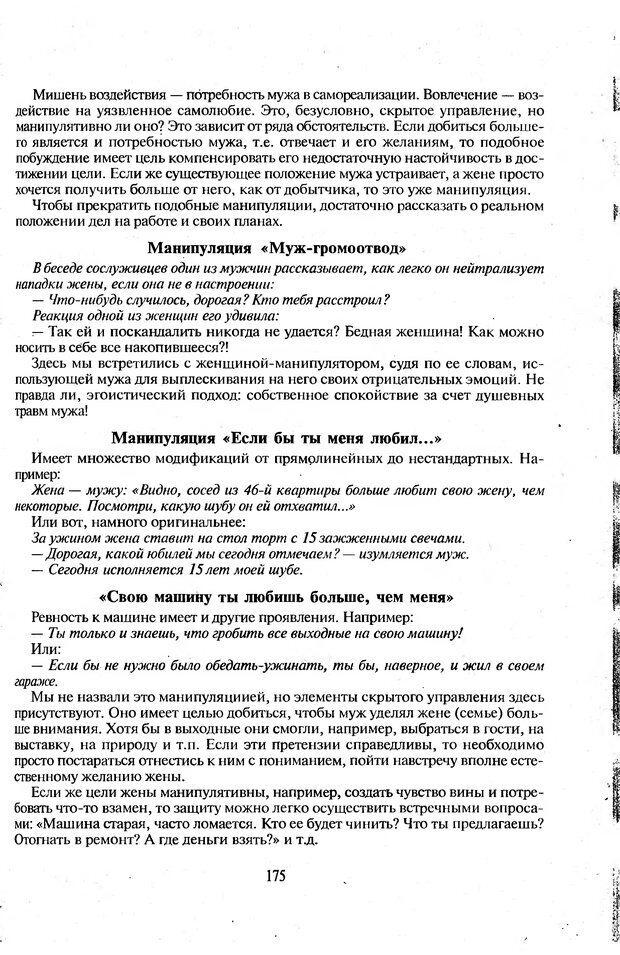 DJVU. Психологическое влияние. Шейнов В. П. Страница 175. Читать онлайн
