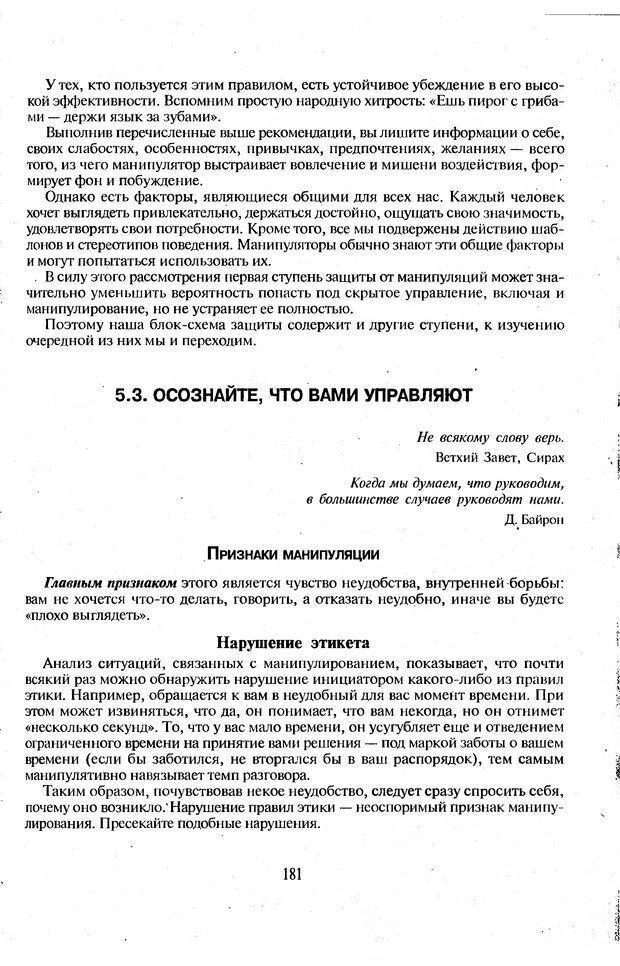 DJVU. Психологическое влияние. Шейнов В. П. Страница 181. Читать онлайн