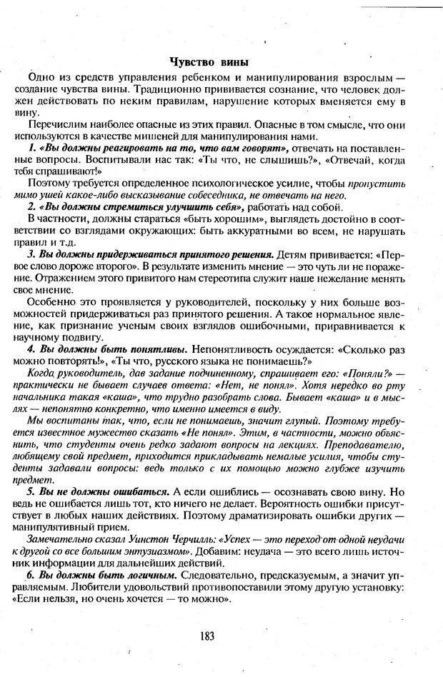 DJVU. Психологическое влияние. Шейнов В. П. Страница 183. Читать онлайн
