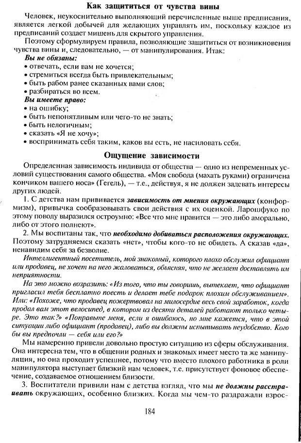 DJVU. Психологическое влияние. Шейнов В. П. Страница 184. Читать онлайн