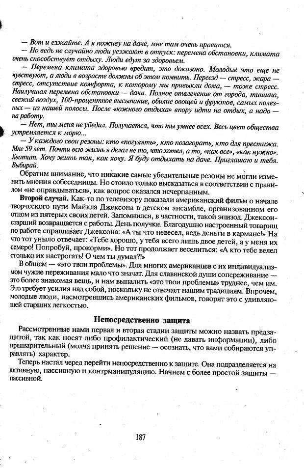 DJVU. Психологическое влияние. Шейнов В. П. Страница 187. Читать онлайн