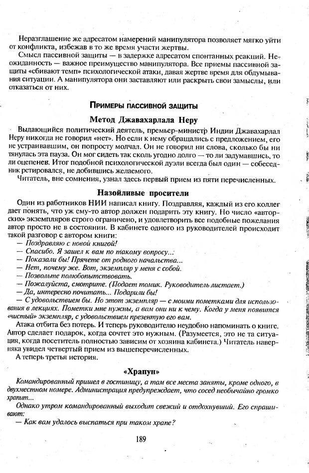 DJVU. Психологическое влияние. Шейнов В. П. Страница 189. Читать онлайн