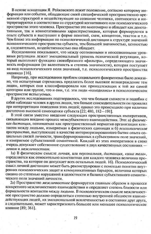 DJVU. Психологическое влияние. Шейнов В. П. Страница 19. Читать онлайн