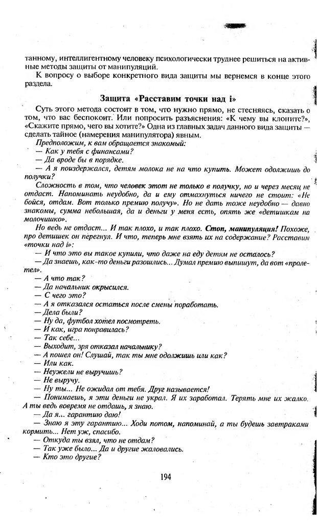 DJVU. Психологическое влияние. Шейнов В. П. Страница 194. Читать онлайн