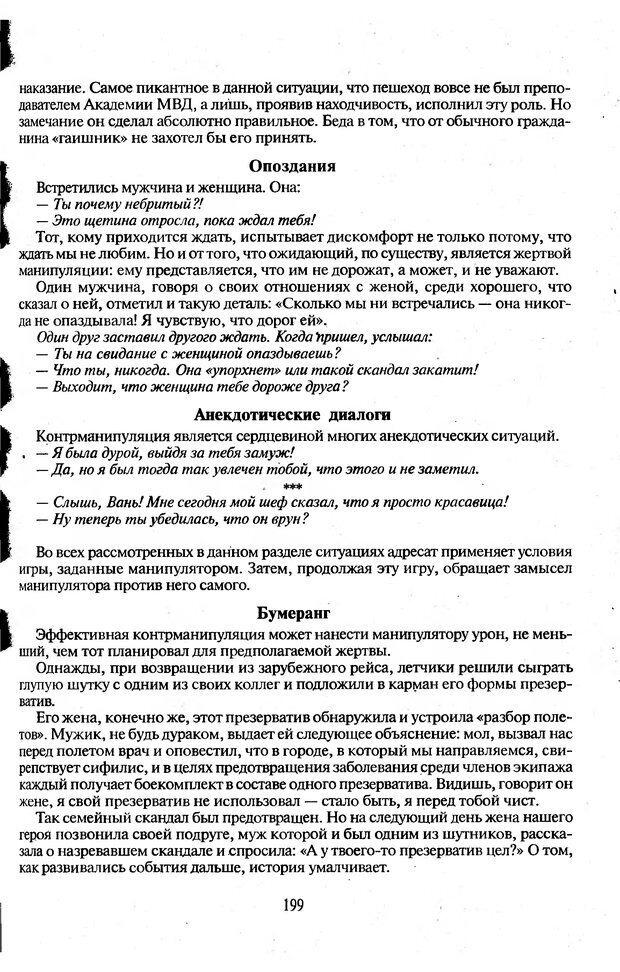 DJVU. Психологическое влияние. Шейнов В. П. Страница 199. Читать онлайн