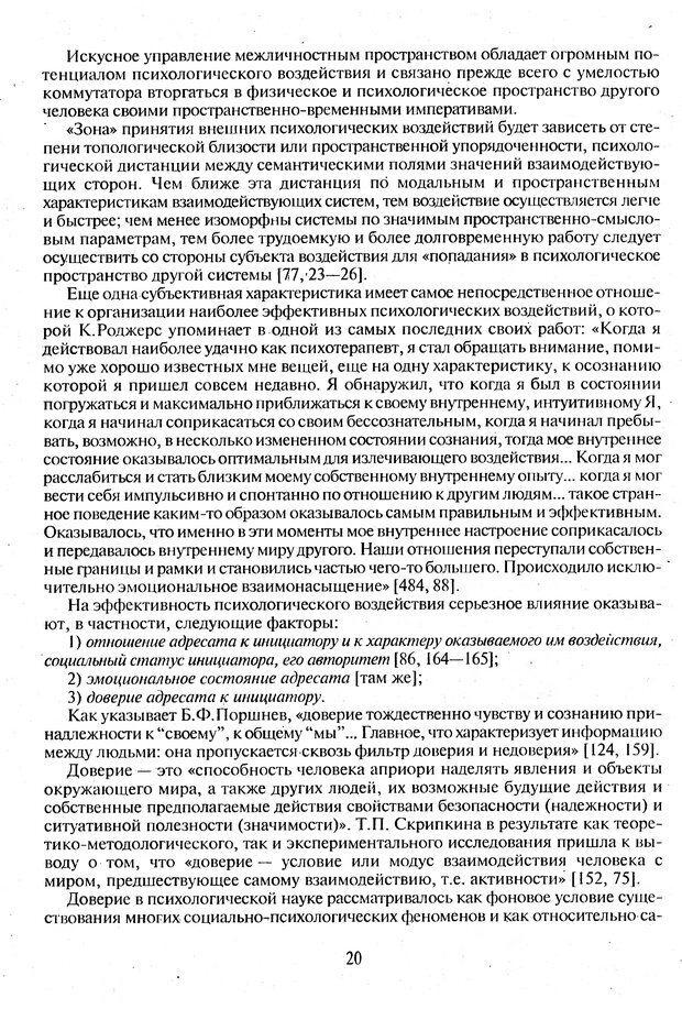 DJVU. Психологическое влияние. Шейнов В. П. Страница 20. Читать онлайн