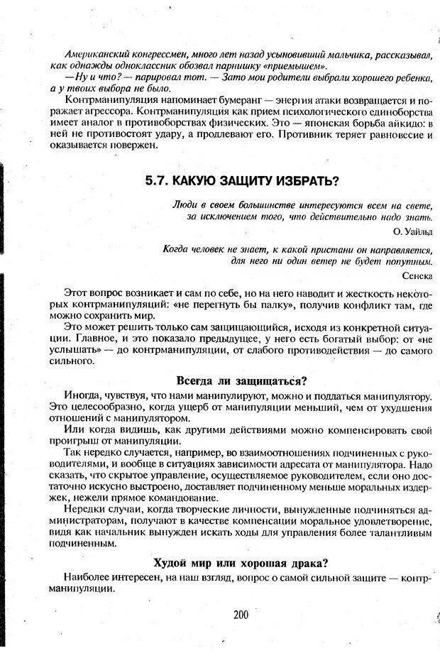 DJVU. Психологическое влияние. Шейнов В. П. Страница 200. Читать онлайн