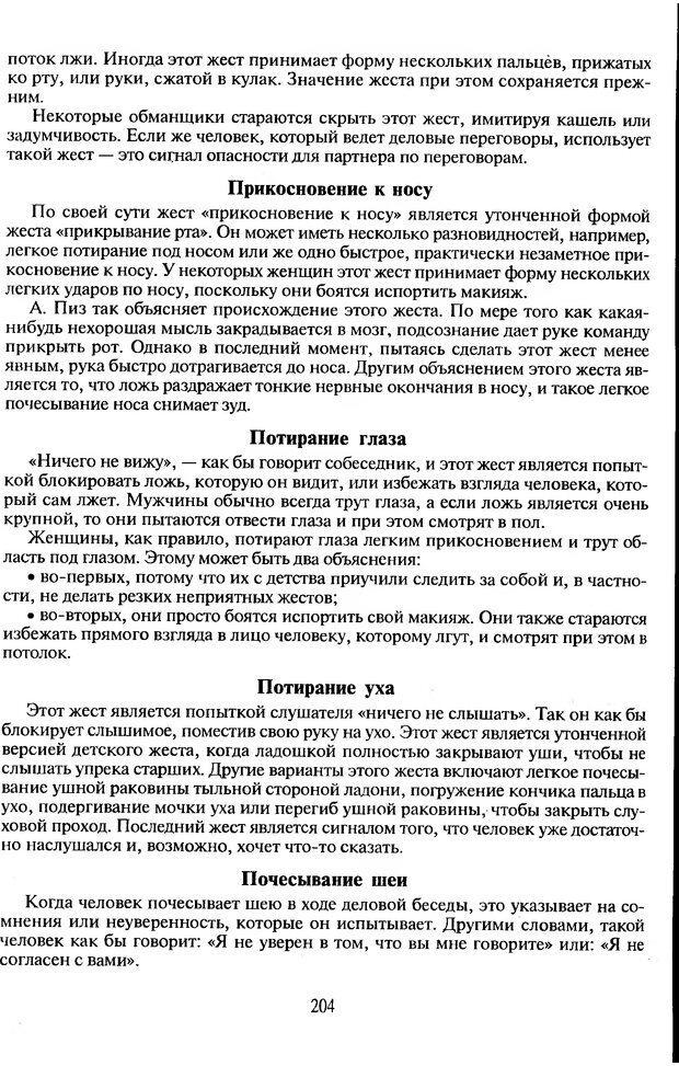 DJVU. Психологическое влияние. Шейнов В. П. Страница 204. Читать онлайн