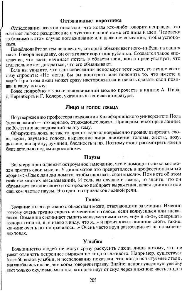 DJVU. Психологическое влияние. Шейнов В. П. Страница 205. Читать онлайн