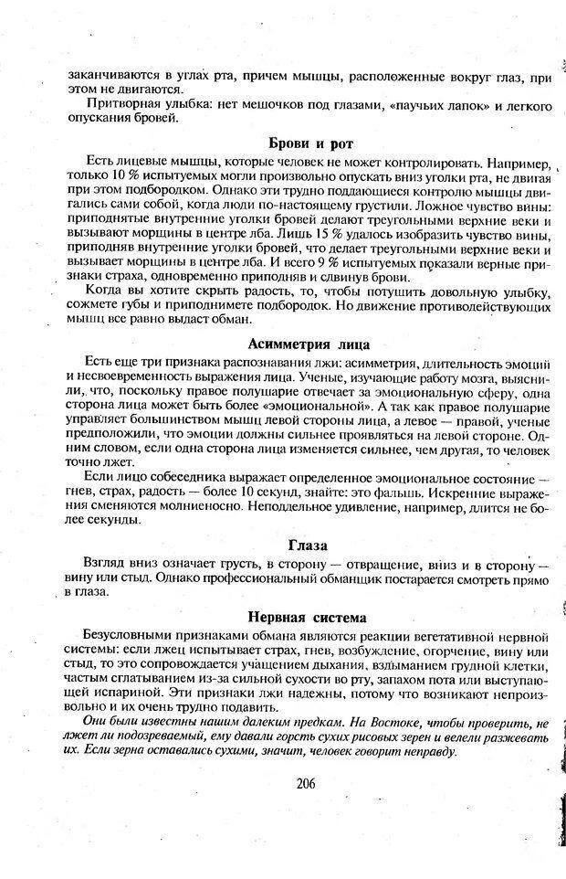 DJVU. Психологическое влияние. Шейнов В. П. Страница 206. Читать онлайн