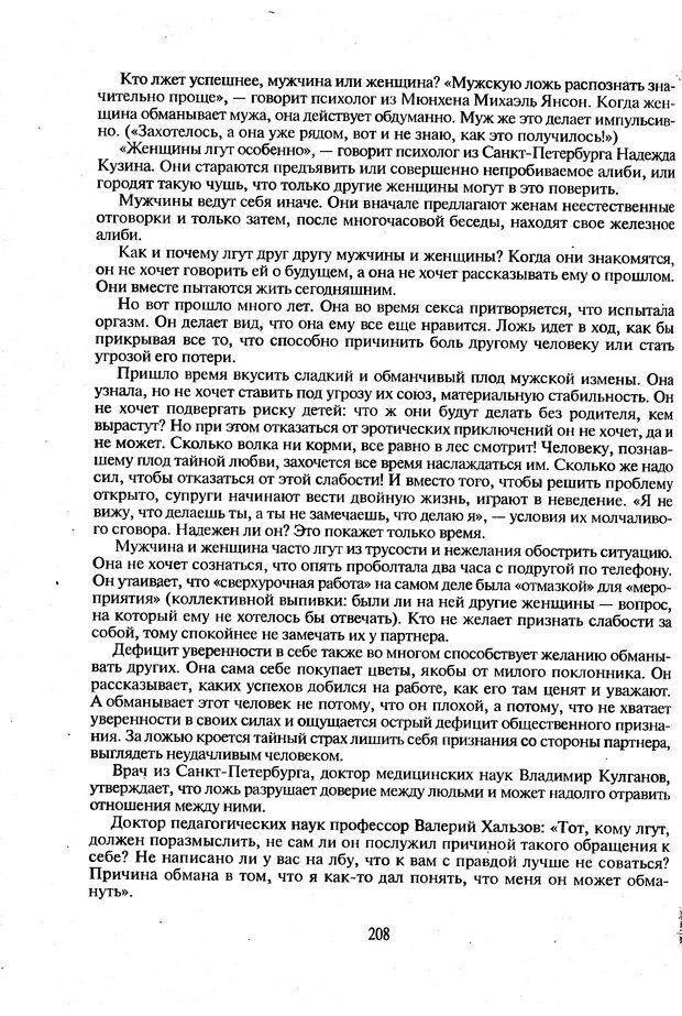 DJVU. Психологическое влияние. Шейнов В. П. Страница 208. Читать онлайн