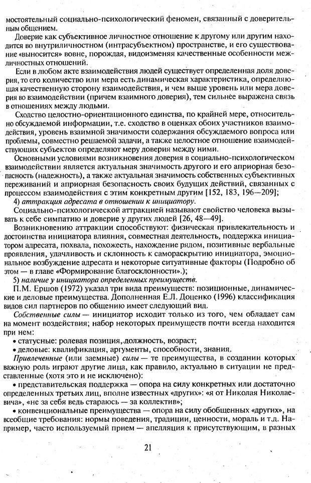 DJVU. Психологическое влияние. Шейнов В. П. Страница 21. Читать онлайн