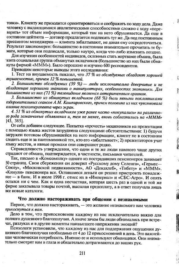 DJVU. Психологическое влияние. Шейнов В. П. Страница 211. Читать онлайн