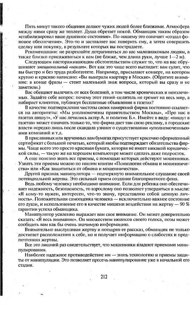 DJVU. Психологическое влияние. Шейнов В. П. Страница 212. Читать онлайн