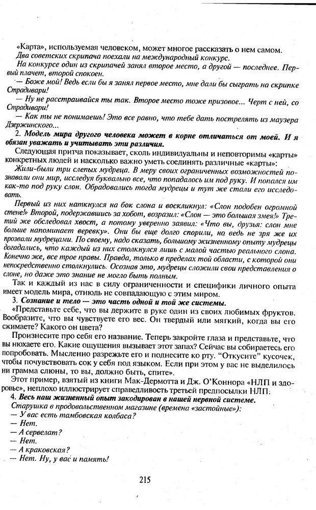 DJVU. Психологическое влияние. Шейнов В. П. Страница 215. Читать онлайн