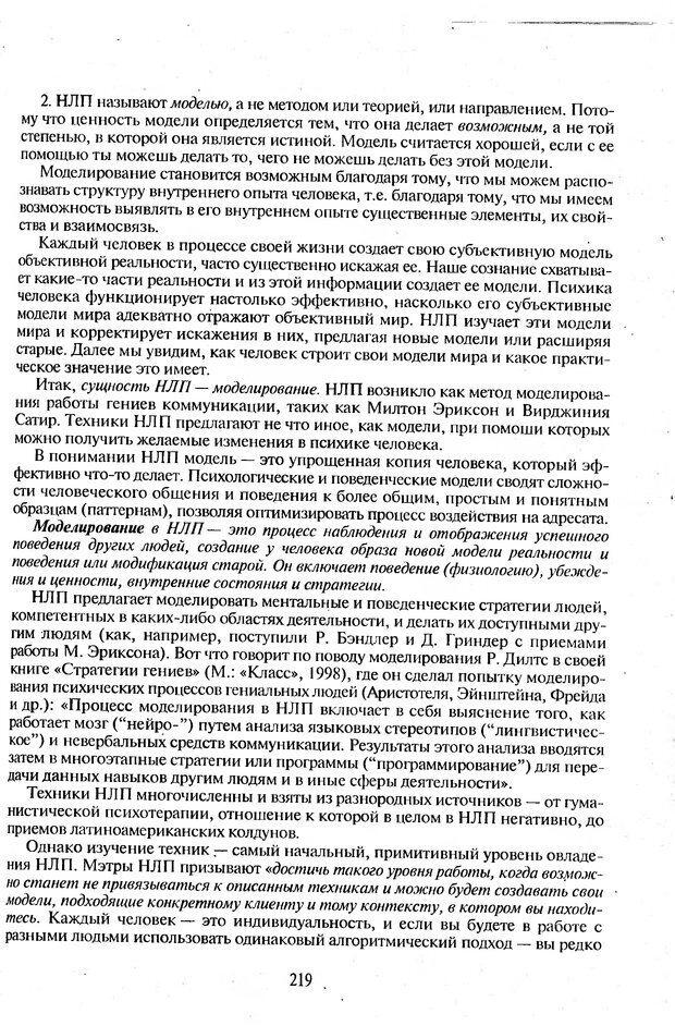 DJVU. Психологическое влияние. Шейнов В. П. Страница 219. Читать онлайн