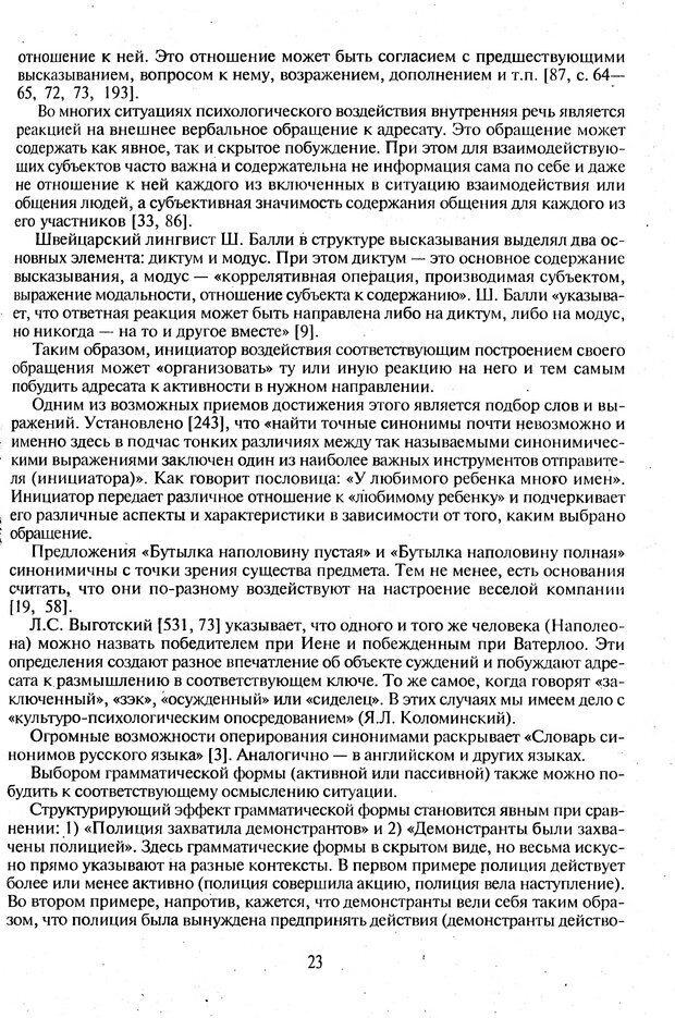 DJVU. Психологическое влияние. Шейнов В. П. Страница 23. Читать онлайн