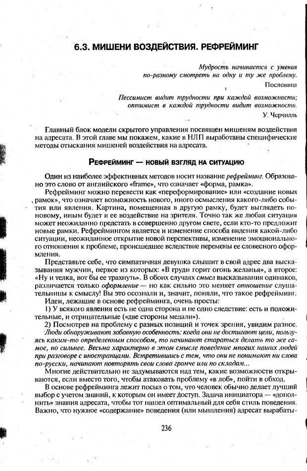 DJVU. Психологическое влияние. Шейнов В. П. Страница 236. Читать онлайн