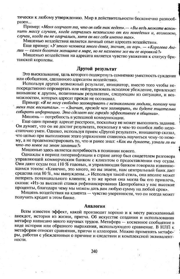 DJVU. Психологическое влияние. Шейнов В. П. Страница 240. Читать онлайн